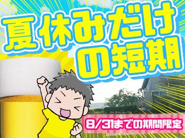 ホテル竹島のアルバイト情報