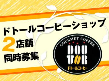 ドトールコーヒーショップのアルバイト情報