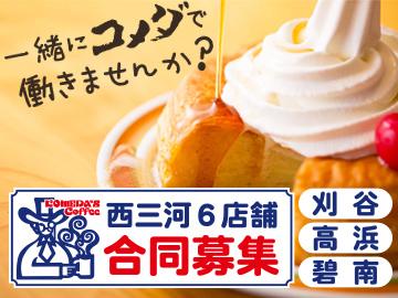 株式会社和泉屋 コメダ珈琲店 6店舗合同募集のアルバイト情報