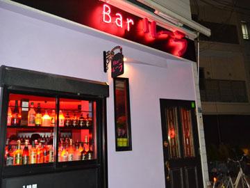 Bar ルーラのアルバイト情報