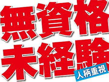 (株)ネオキャリア ナイス!介護事業部 堺支店/FN39のアルバイト情報
