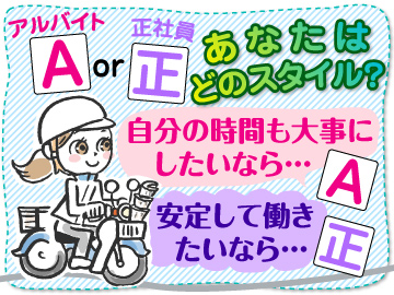 読売新聞 YC本町のアルバイト情報