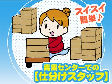 湘南物流株式会社 横浜青果センターのアルバイト情報