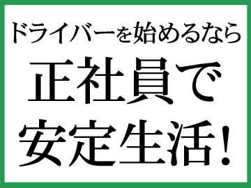 丸伊運輸株式会社 日野新設営業所★5月NEW OPEN★のアルバイト情報