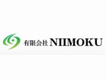 有限会社ニイモクのアルバイト情報
