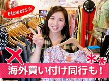 Flowers* ★青山・渋谷・麻布十番の3店舗★のアルバイト情報