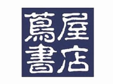 株式会社トップカルチャー 蔦屋書店 豊科店のアルバイト情報