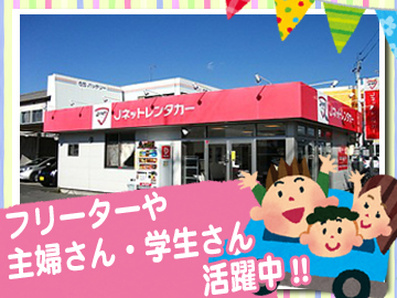 Jネットレンタカー 豊橋店のアルバイト情報