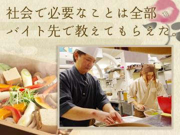 宴湊-ensou-のアルバイト情報