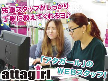 attagirl 〜アタガール〜のアルバイト情報