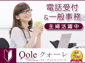 株式会社クォーレのアルバイト情報