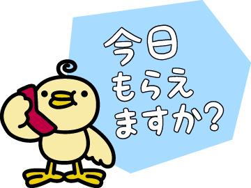 羽田タートルサービス株式会社 西関東本部営業所のアルバイト情報