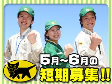 ヤマト運輸株式会社 名古屋ベース店のアルバイト情報