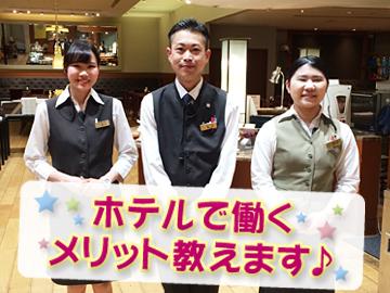 ホテル京阪 ユニバーサル・タワーのアルバイト情報