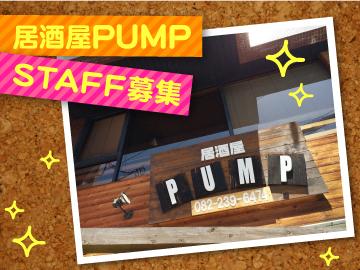 居酒屋 PUMPのアルバイト情報