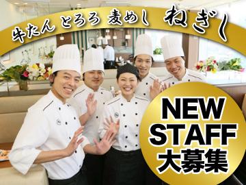 牛たん とろろ 麦めし ねぎし 新横浜駅店のアルバイト情報