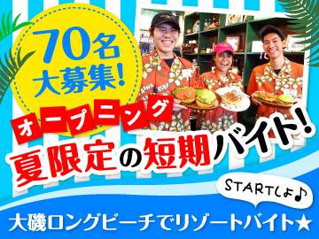 (株)FOUR SEEDS FOODS EXPRESS 大磯ロングビーチ店合同のアルバイト情報