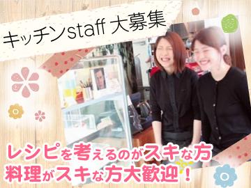 城下カフェのアルバイト情報