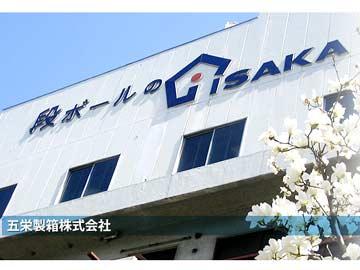 五榮製箱(イサカセイハコ)株式会社のアルバイト情報