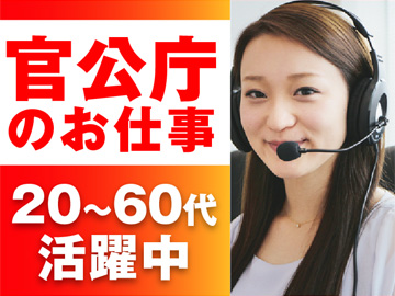株式会社バックスグループ 年金事業部(大阪)/14127のアルバイト情報