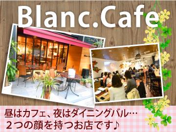Blanc・Cafe(ブラン・カフェ)のアルバイト情報
