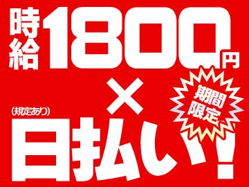 驚くほどの高時給!【時給1800円】そんな高時給を誰もが手に入れられるチャンス☆