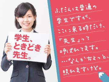 (株)ワオ・コーポレーション 個別指導Axisのアルバイト情報