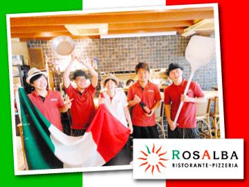 リストランテ ピッツェリア ROSALBA のアルバイト情報