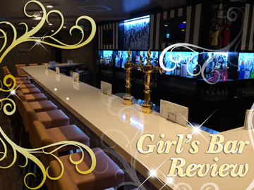 Girlsbar  Review 【レビュー】のアルバイト情報