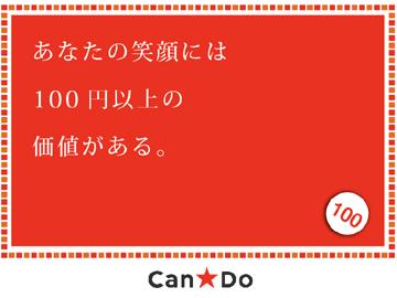 株式会社キャンドゥ イオン上磯店のアルバイト情報