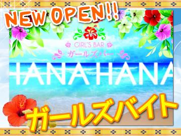 HANA・HANA (ハナハナ)のアルバイト情報
