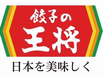 餃子の王将 EXPASA(エクスパーサ)多賀店のアルバイト情報