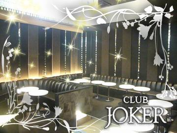 CLUB Joker 〜ジョーカー〜のアルバイト情報