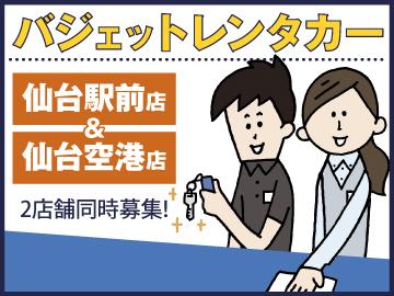 バジェットレンタカー (1)仙台駅前店(2)仙台空港店のアルバイト情報