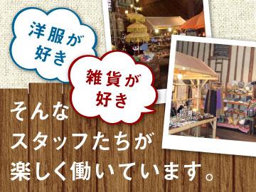 RAG-STYLE 北浜創庫店 depot北浜店のアルバイト情報