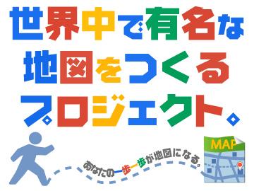 マンパワーグループ株式会社 SS首都圏第一支店/No.650759のアルバイト情報