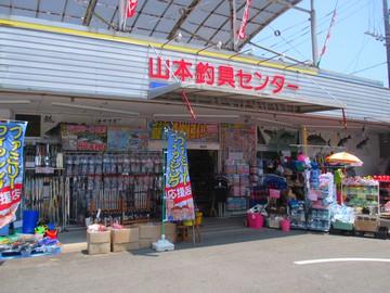 山本釣具センター 大矢野店のアルバイト情報
