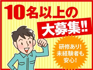 株式会社crew(クルー) 高松営業所のアルバイト情報