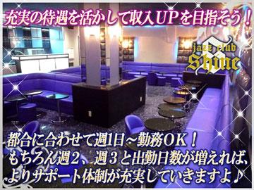 美熟女系JAZZ CLUB Shine(シャイン)のアルバイト情報