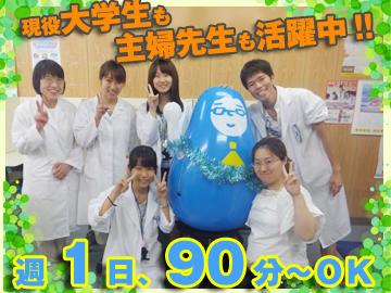 個別指導の明光義塾  <(有)三重教育社/ベーシック(有)>のアルバイト情報