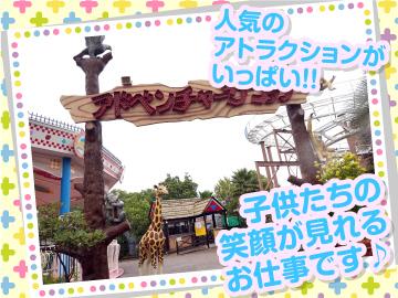 豊永(ホウエイ)産業株式会社 ひらかたパーク営業所のアルバイト情報