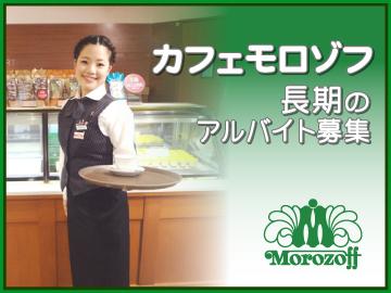 カフェモロゾフ 神戸ハーバーランドumie店のアルバイト情報