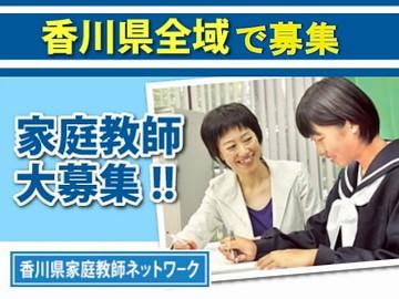 株式会社 KATEKYO西日本のアルバイト情報