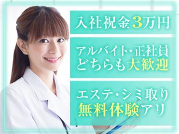 株式会社B,shu-rei(トアクリニック)のアルバイト情報