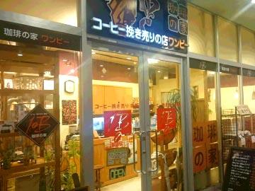 珈琲の家 ワンビーアスナル金山店のアルバイト情報