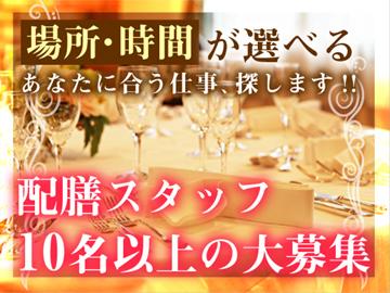 株式会社 ラボーロ  配膳人紹介所のアルバイト情報