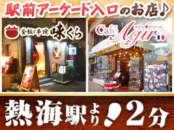 (1)釜めし・串の店 味くら (2)Cafe Agir(アジール)のアルバイト情報