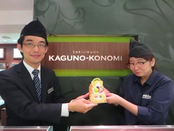 KAGUNO−KONOMI(かぐのこのみ)のアルバイト情報
