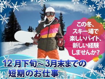 ★12月下旬〜3月末まで★この冬はしっかり稼ぎながら楽しもう!新しい友達が出来ちゃうかも?