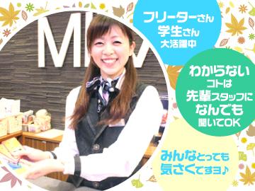 ミカド 「5店舗」合同募集 <(株)星和グループ>のアルバイト情報
